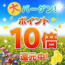 【GW】ポイント10倍 宿泊対象期間は4月〜6月!!早めのご予約がオトク!!〜朝食付き〜