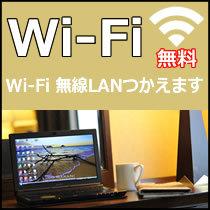 【私のビジネスプラン】素泊まり【Wi-Fi無料】