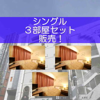 【まとめ割】シングルルーム×3部屋をまとめて予約♪サンいちプラン【喫煙】