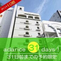 【さき楽】ポイント10倍31日前までの予約限定、旅の早期割引31!
