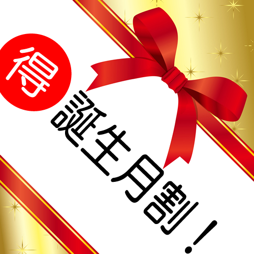 【素泊】≪誕生月の方限定≫特別バースディプラン♪