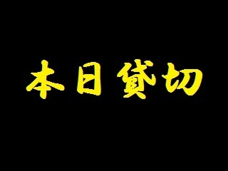 鳳明館 本館・台町別館 image