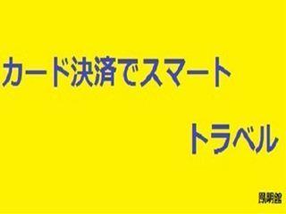 【カード事前決済専用】和室10畳(5名様用)★街に泊まろう★