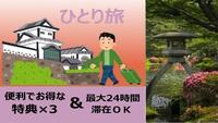 【ひとり旅】最大24時間滞在OKで、ゆっくり観光♪♪ひとり旅に便利な特典×4が付いてます!!