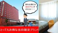 【当日限定プラン】売切御免◆当日割シングル・ツインプラン−宿泊当日の予約もとってもお得◆【直前割】