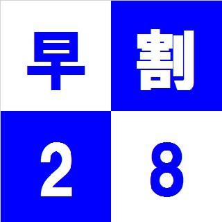 【さき楽】・28日前までの予約がお得!!銀座・築地へアクセス良好!(素泊り)