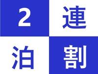 【テレワーク応援】9時イン〜18時アウトOK!2泊3日ステイプラン(朝食付)