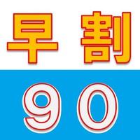 【さき楽】早割り90◎無料はとバス東京駅送りあり!(早期得割)銀座・築地へアクセス良好!(朝食付)