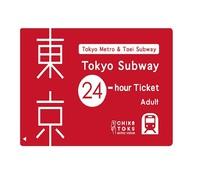 【観光・ビジネスにGOOD】東京地下鉄一日乗り放題プラン【朝食付き】