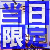 【当日限定】本日のお泊り・素泊りプラン♪(部屋数限定)