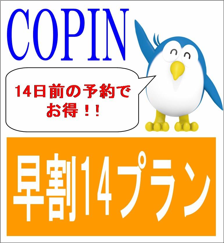【素泊まり!】コパンの早割14!★大浴場&サウナ完備!