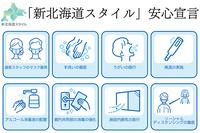 【秋冬旅セール】<11月12月限定・直前割プラン>おトクに北海道満喫♪