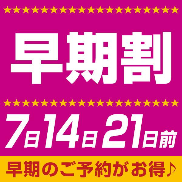 ☆早期予約7☆1週間前までの予約で更にお得!