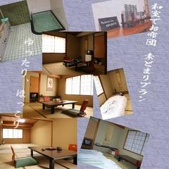 【期間限定 カード決済限定】Newゆったり、ほっこり 和室でお布団 素泊まりプラン