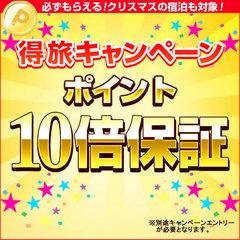 New『ポイント10倍』付【高松空港・高速バスが便利♪】【栗林公園前】