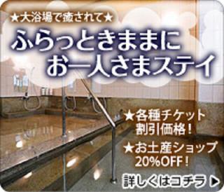 【出張・ひとり旅】ふらっときままにお一人さまステイ☆大浴場で癒されて