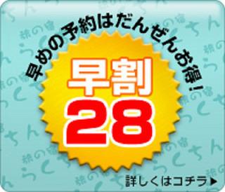 【さき楽★28日前】早めの予約はだんぜんお得!