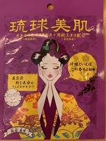 【女子旅応援♪】沖縄でガールズトーク☆選べる琉球美肌「フェイスマスク」プレゼント〜♪