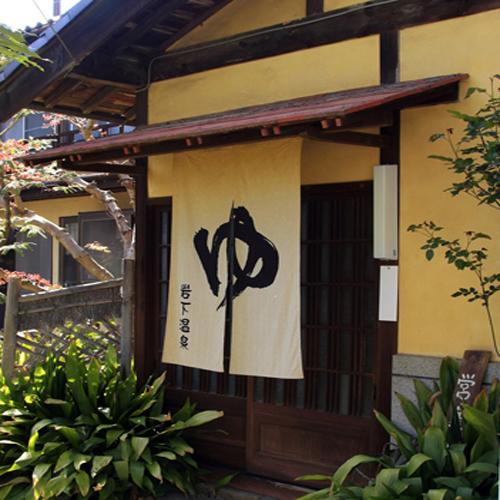 甲州料理とワインのお宿 千年湯 岩下温泉旅館 関連画像 4枚目 楽天トラベル提供