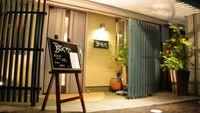■3000円分お食事チケット付■〜近隣飲食店でデイナーをご堪能〜 和洋多彩な無料朝食バイキング