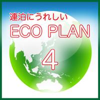 リニューアル!連泊限定〜エコプラン4〜!4泊以上で地球・お財布に優しい・朝食無料