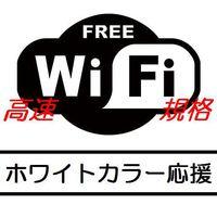 【高速Wi-Fiで快適・テレワーク大歓迎】無料のものが多すぎるホワイトカラー応援プラン! <素泊り>