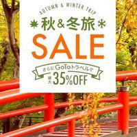 【秋冬旅セール】 無料のものが多すぎるブルーカラー応援プラン!<お手ごろ和朝食付>