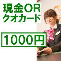 【現金orクオカード1000円付プラン】<素泊り>☆☆「ポイント大量獲得プラン」もありますよ!↓↓↓