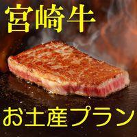 【宮崎牛お土産プラン】 日本一☆の「宮崎牛」がご自宅に届く! 手ぶらで帰れるお手軽旅行♪ <素泊り>