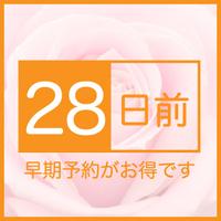 ○【早期予約】28日前までのご予約がもっとお得(1名様・ビジネス向け)