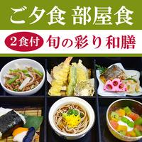 【ご夕食はお部屋食】◆2食付◆南阿蘇「旬の彩り和膳」を客室にてごゆっくりお召し上がりください♪
