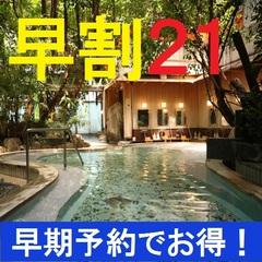 【早割21(さき楽)】早めがお薦め♪21日前の予約で当宿の基本・泰凛会席が10%OFF(会場食)