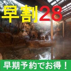 【早割28(さき楽)】早めがお薦め♪28日前の予約で料理長一押し・泉水会席が20%OFF(会場食)