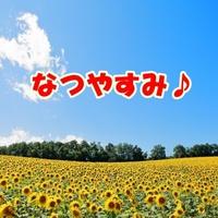 お子様大歓迎【夏休み♪:小学生半額!】夏の主役は子供達だ!奥久慈の自然で遊ぼう!ファミリー