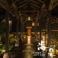 ホテル松竜園 海星