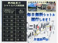 さき楽45【入湯手形付き!】黒川温泉湯めぐりプラン【夕食スタンダード ダイニングor広間】