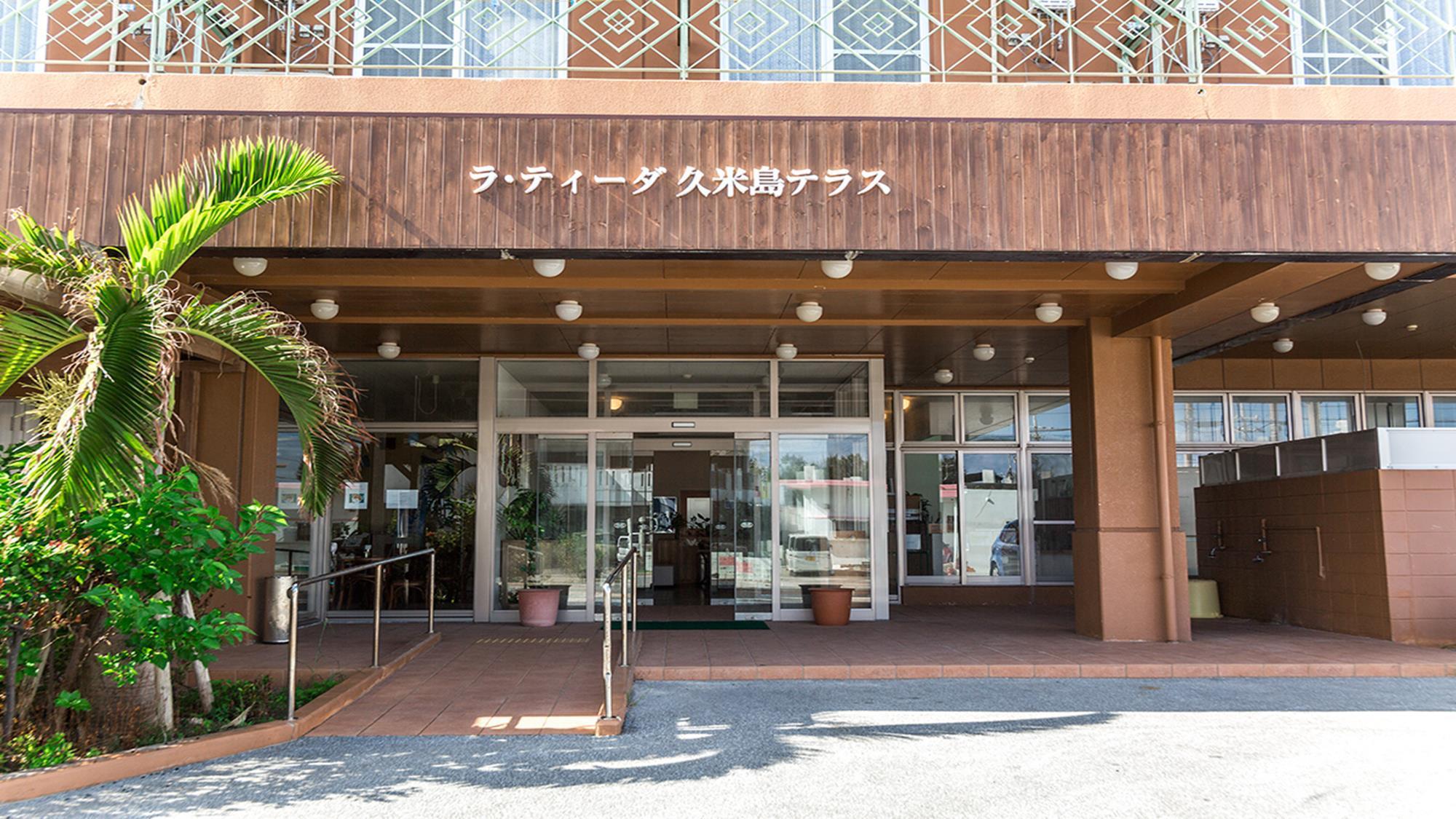 【家族限定】ファミリーで久米島を満喫♪みんなでわいわいプラン【素泊まり】