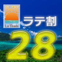 【さき楽28】★28日前までのご予約がお得!♪日本の渚百選「イーフビーチ」まで徒歩1分♪《素泊り》★