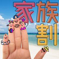 【家族割】ファミリーで久米島を満喫♪みんなでわいわいプラン【素泊まり】