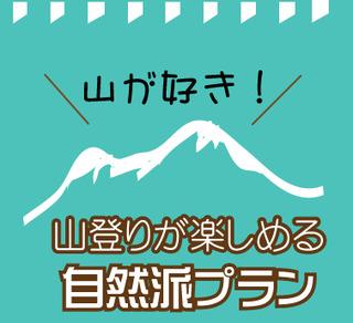 【山登り体験】青葉山登山!特製竹皮おにぎり弁当+夕食もちょっと贅沢に♪ 3食付(ラベンダー)現金特価