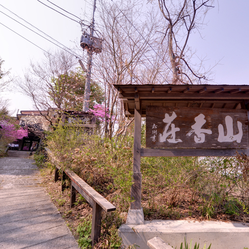 民芸のお宿 山香荘 関連画像 3枚目 楽天トラベル提供