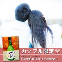 2食付■【カップル限定特典付】純生酒orおにぎり選べます!★山登りへLet's Go!