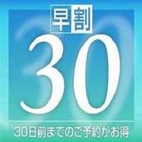 【早割30】30日前早期特典館内利用券500円【雅コース】