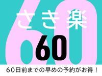 60日前の予約がお得【さき楽60】軽朝食付き〜新宿駅より徒歩10分〜