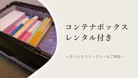 【7泊以上の長期宿泊に!】50Lコンテナボックスレンタル付きプラン【軽朝食付き】