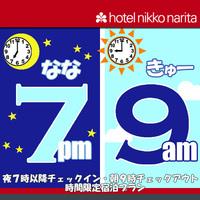 【 7・9 (なな・きゅー)】夜7時以降チェックイン・朝9時チェックアウトの時間限定プラン