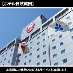 【楽天ポイント10倍プラン】成田空港利用の前泊に、お得に賢くポイントアップ!