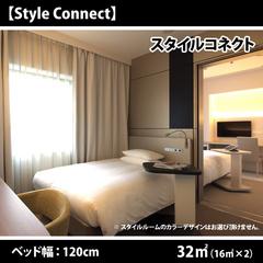 □禁煙□ スタイルコネクト◇16平米×2室(本館)