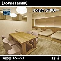 □禁煙□ 限定/J-Style ファミリー◇33平米(本館)