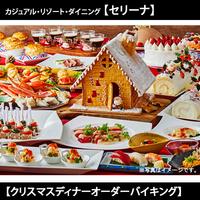 セリーナ【クリスマスディナーオーダーバイキング(第1部17:00-19:00)】付プラン